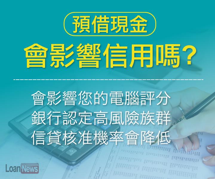 預借現金會影響信用嗎?